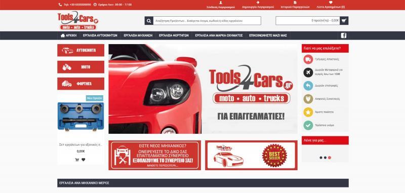 Tools4cars